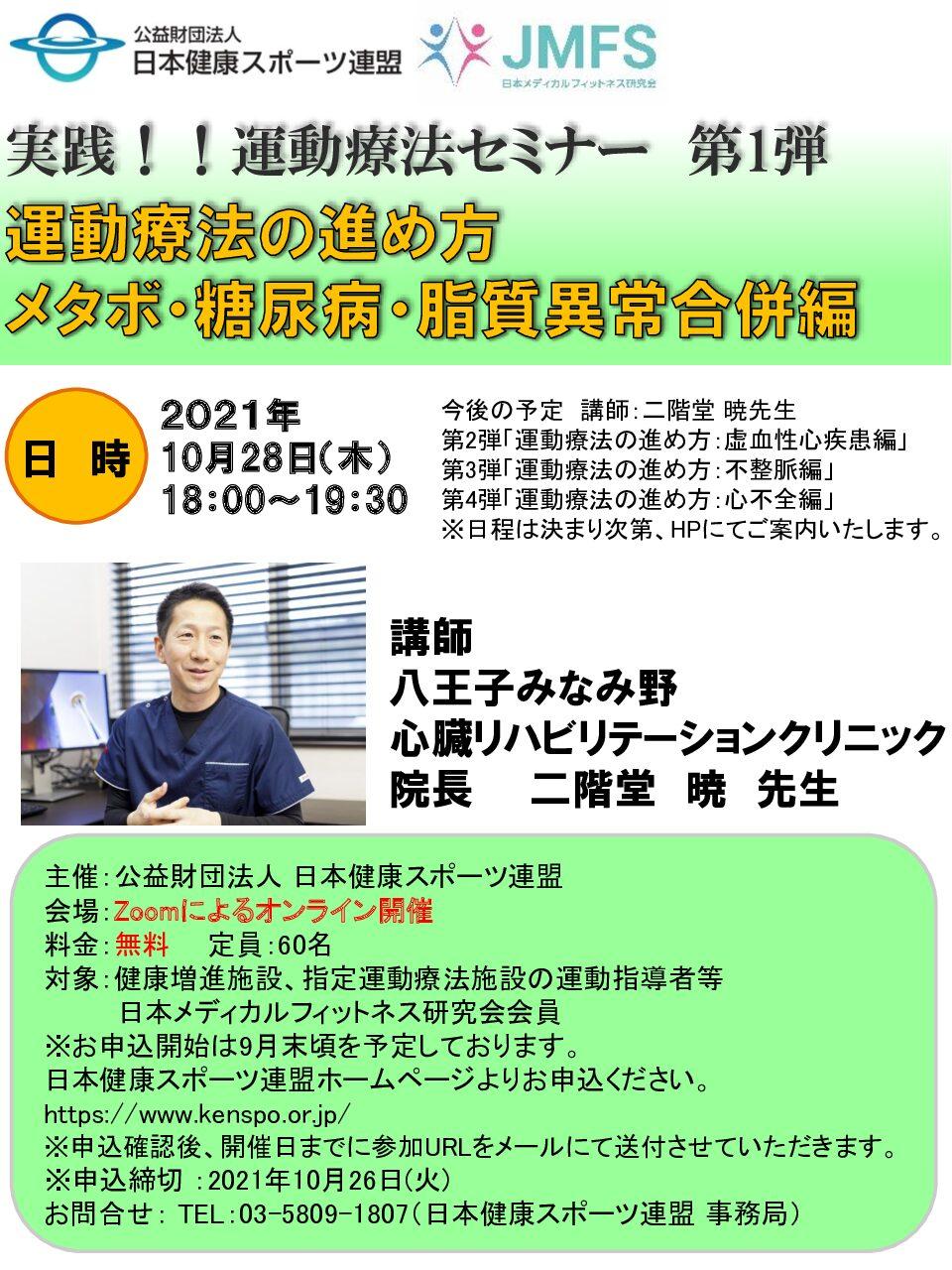 10/28(木)に「実践!!運動療法セミナー第1弾 」をWebにて開催致します。お申込はこちら!!