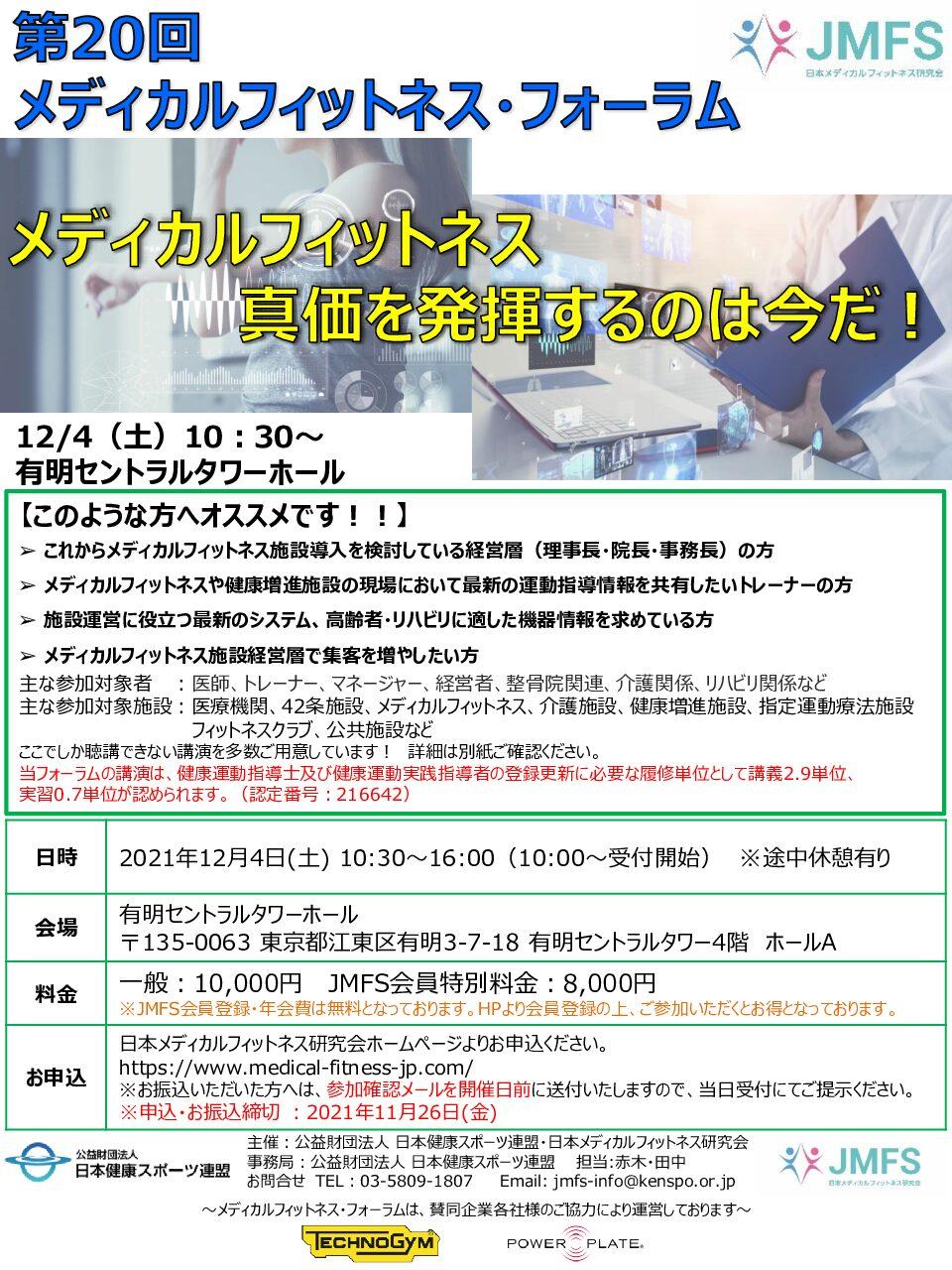 申込開始!12/4(土)開催 メディカルフィットネスフォーラム